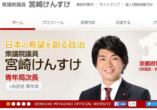 宮崎議員、会見で複数女性と不倫三昧暴露でも「日本に夢を与えたい」…ゲス超え、あっぱれの画像1