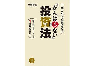「日本の投資信託はゴミ箱」!? 証券会社のセールストークに乗らない資産運用法の画像1
