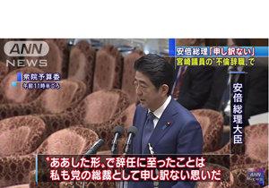 【宮崎議員辞職】で露呈した杜撰な公認候補選びの実態と、影に隠れた大臣らの失言の画像1
