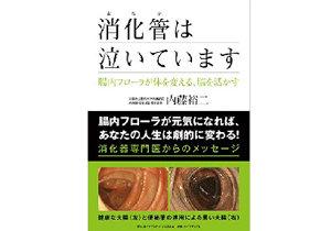 過敏性腸症候群、機能性ディスペプシア…消化器の専門医が指摘する「日本人を襲う新たな病気」の画像1