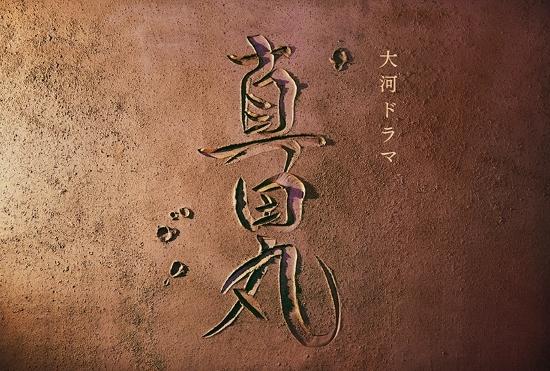 真田丸、孤独のグルメ、モンハン…放送後に起こる不思議な共通の現象とは?の画像1