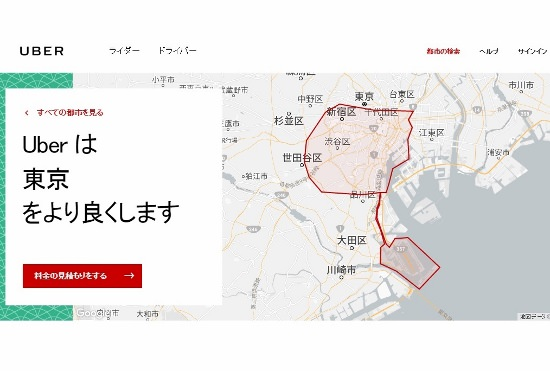 現在のタクシーサービスよりはるかに便利なUberは、日本で必ず普及すると考える理由の画像1