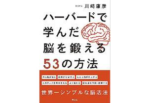"""ハーバード流""""ワクワクとハラハラ""""を自ら起こす脳の鍛え方"""