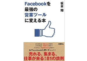 ファンは数より質! 数ではなく「カネ」につながるFacebookの使い方の画像1