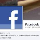 FBで出回る迷惑チェーンレター mixi「ぼくはまちちゃん!」再び?