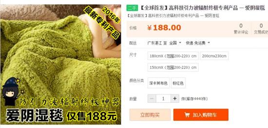 重力波防御マタニティドレス、愛陰湿毯(アインシュタイン)…中国ネット通販が混迷深まるの画像1