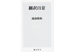 『ダ・ヴィンチ・コード』訳者が明かす、翻訳者に向いている人の「3つの条件」