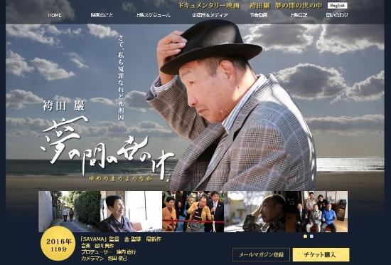 【袴田事件】48年ぶり釈放の袴田さん、再び死刑囚として収監の恐れ…検察の即時抗告で