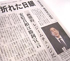 日銀総裁人事、財務省・日銀タッグと安倍・麻生の攻防…政府への協力は6月までの画像1
