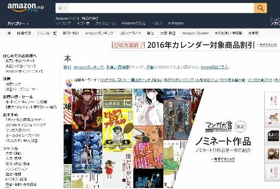 アマゾン、衝撃的な取次「出し抜き」策…出版業界の取次「外し」加速で悪しき慣習破壊の画像1