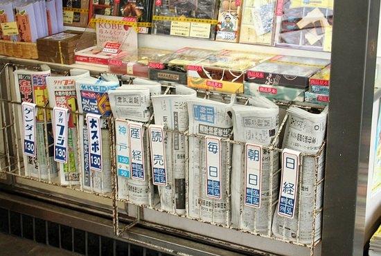 新聞は軽減税率、ケータイ代や公共料金には高い消費税率…新聞は国民に必須、は本当か?