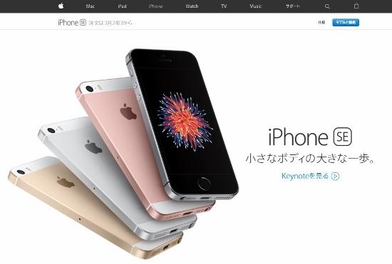 新iPhone SE、6sより安価でも優位点多数!バッテリー持ち、片手操作性…の画像1