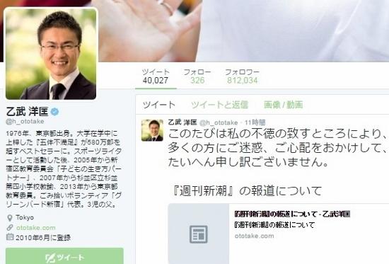 「究極の偽善者」乙武クン、不倫三昧発覚に「小学校教諭や父親として下劣」と批判