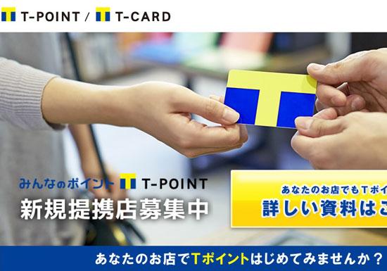 Tカード、ツタヤ図書館利用し会員拡大&個人情報収集…加盟店には多額負担強制の実態の画像1