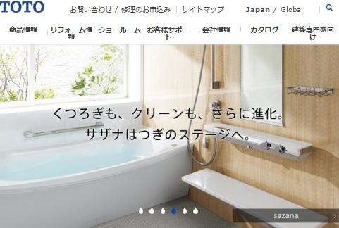 日本発&世界的普及のユニットバスの秘密…不可能だったニューオータニ期限内完成を実現の画像1
