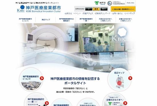神戸市肝入り先進病院、なぜ破綻?他病院で断られた患者を手術、死亡例7割は多いのかの画像1