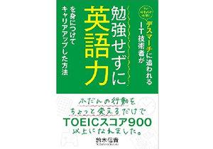 月残業150時間でもTOEIC900点! 超多忙の人間が英語を上達させる方法の画像1