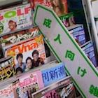 コンビニの成人向け雑誌、販売数は1日1冊? 売上減少、熟女系が人気の理由
