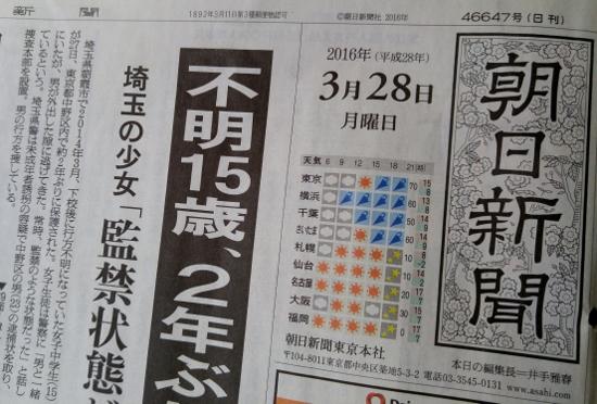 新聞紙面の半分が広告、押し紙で部数粉飾…詐欺的行為で優遇措置&巨額利益の画像1