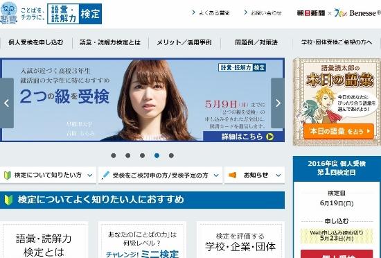 埼玉の公立中高、朝日新聞&ベネッセに利益誘導か 検定受験を生徒に強要、県議会で審議への画像1