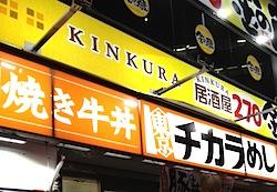 東京チカラめし、不振穴埋め担う出店ラッシュの狙いと行方の画像1