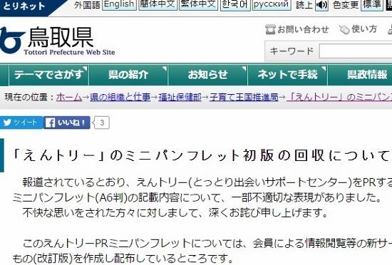 鳥取県、「女性は男を立てる」等の偏向婚活パンフ大量配布…県は隠蔽・虚偽説明