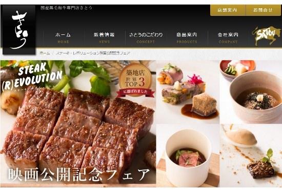 世界一美味しくて健康にも良いビーフ、人気急拡大…不健康な霜降り肉はもう古い?の画像1