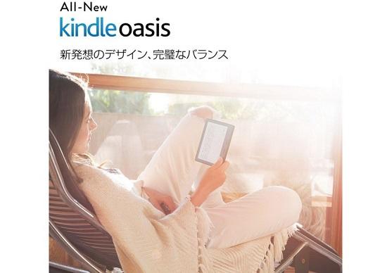 アマゾン、持っていることを忘れるほど軽い3万6千円の電子書籍専用端末は売れるのか