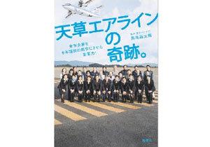 倒産寸前の「日本一小さな航空会社」を救うため、新社長が就任直後にまず手をつけたこと