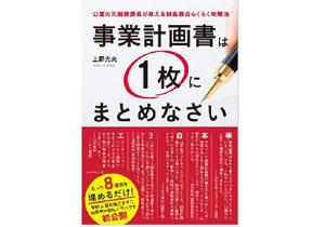 起業するなら知っておきたい、日本政策金融公庫の元創業融資担当が明かす資金調達テク3つの画像1