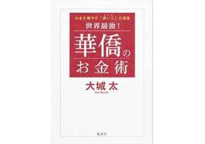 華僑に学ぶ、財布の中身に現れる「将来金持ちになる人」と「貧乏なままの人」の画像1