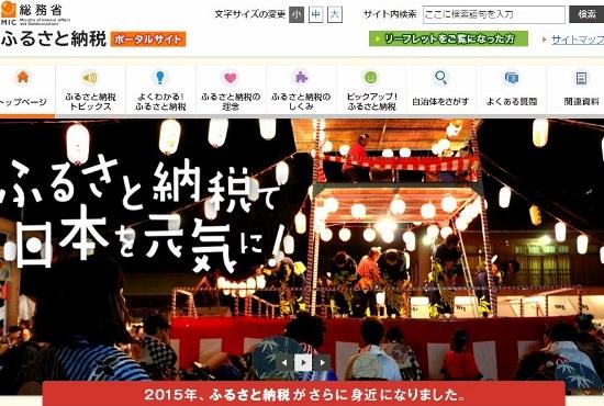 熊本地震、誰でもできる有効かつ新たな被災地支援とは?「返礼品なし」でふるさと納税の画像1