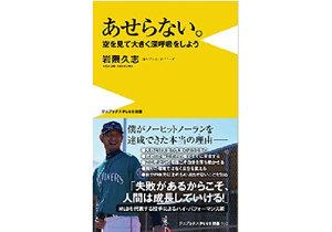 驚異のコントロールで並み居る強打者を翻弄 マリナーズ・岩隈久志の「平常心」の秘けつ