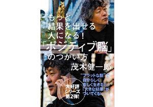 茂木健一郎が語る、SNSだけやたらと前向き「ニセモノ・ポジティブ」な人が成功しないワケの画像1