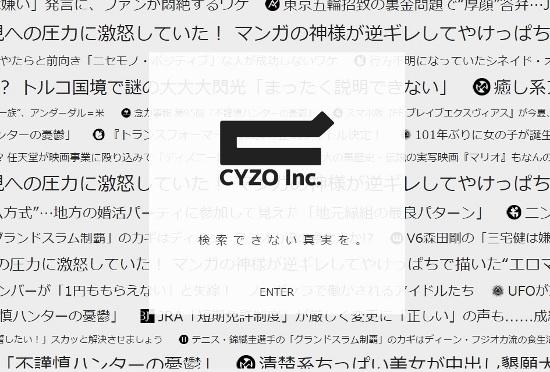 【求む。】サイゾー アルバイトスタッフ募集
