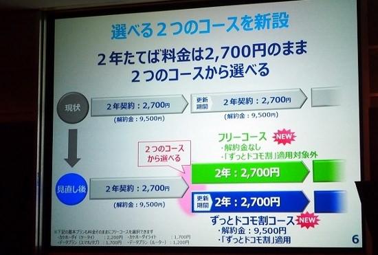 ドコモ、月額料金が2500円割安プラン!スマホ値下げ競争再燃か、各社料金を要注視!