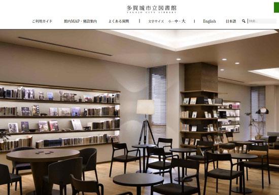 ツタヤ図書館、古本を法外な高値で大量購入!市は適正価格確認せずCCCの言い値で購入