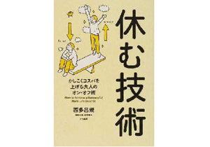 """そのままにしておくと危険! 「疲れ」に気づきにくい人の特徴と、休むべき体の""""サイン""""の画像1"""