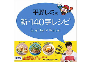 140文字に収まるシンプルさ! 「生きる放送事故」平野レミのレシピに人気が殺到するワケの画像1
