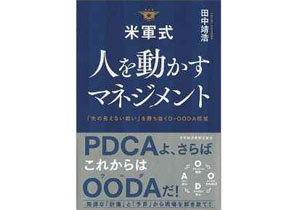 「PDCA依存」でダメになる現場を救う最強米軍「OODA」戦法とは?