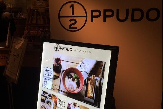 一風堂、「サイズ2分の1」ラーメン店で業界に旋風!麺ぬき、パクチー担々麺がヤバイ!の画像1