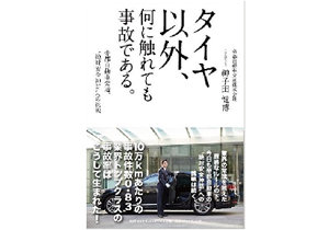 「ぶつかったら全部事故」タクシー激戦区・東京で生き残るための厳しすぎる事故基準