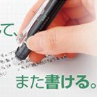大人気の消せるボールペンは開発に30年? パイロット社に直撃取材!