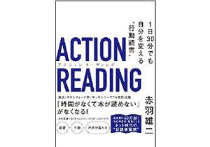 多忙でも本は読むべき! マッキンゼー元社員が語る、読書で得られる7つのメリットの画像1