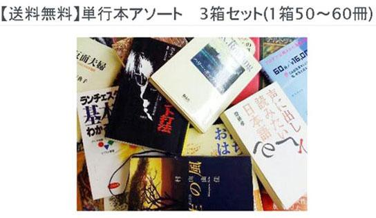 ツタヤ図書館、料理・美容・旅行の古本を大量購入…価値1円の本を千円で購入の画像1