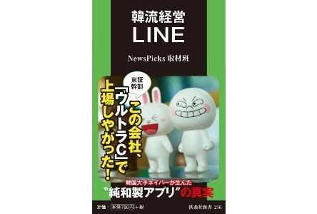 """上場カウントダウンのLINE/韓国にある""""もう一つの本社""""の秘密"""