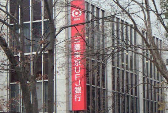 融資先にタカり&倒産追い込みの三菱UFJ銀行、先鋭化するゲリラ的社内紛争が関係か