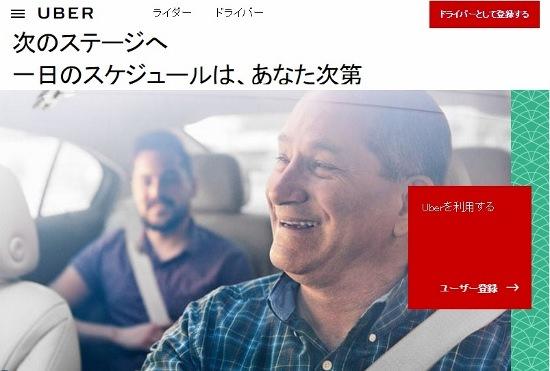 安くて便利すぎるタクシー配車・Uber、ついに日本のタクシー業界を脅かし始めた!の画像1