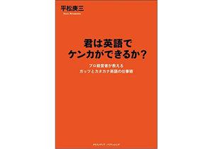 カタカナ英語でも伝わる! ソニー創業者・盛田昭夫が世界の心をつかむために行った「隠れた努力」