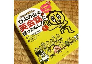 「アクロバット相撲」で注目集める宇良、得意技の「居反り」を英語で表現すると?